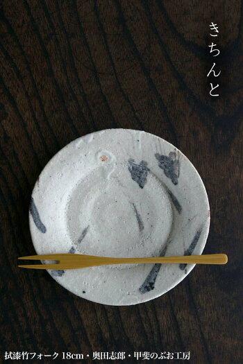 拭漆竹フォーク・奥田志郎