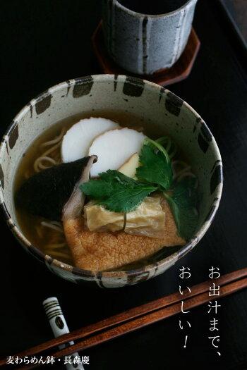 麦わらめん鉢・長森慶《麺鉢・丼・450ml》