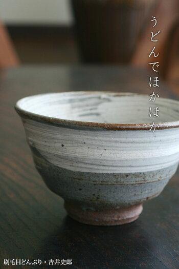 刷毛目どんぶり・吉井史郎《丼・大鉢・15.0cm》