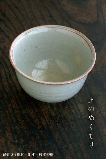 縁紅コマ線丼・5寸・杉本寿樹