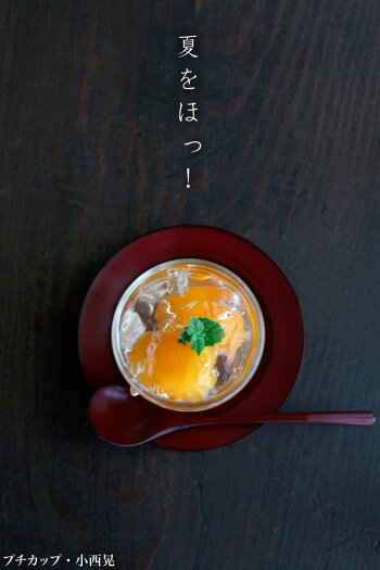 漆器(輪島塗):朱段付小茶托・奥田志郎《茶托》