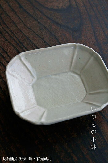 長石釉長方形中鉢
