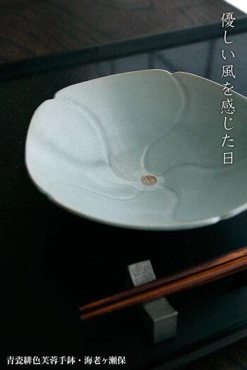 青磁:青瓷緋色芙蓉手鉢・海老ヶ瀬保《小鉢・15.0cm》