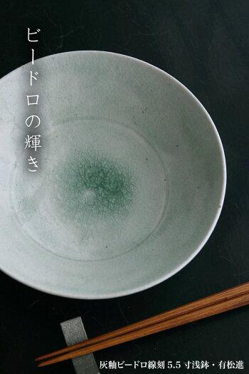 灰釉ビードロ線刻5.5寸浅鉢・有松進《小鉢・16.0cm》