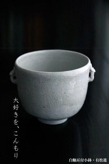 白釉耳付小鉢・有松進《小鉢・8.0cm》