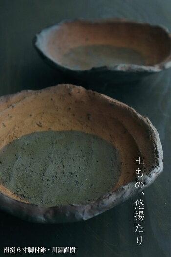 焼締め:南蛮6寸脚付鉢・川淵直樹《中鉢・19.5cm》