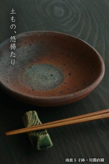 焼締め:南蛮5寸鉢・a9412・川淵直樹《小鉢・15.0cm》