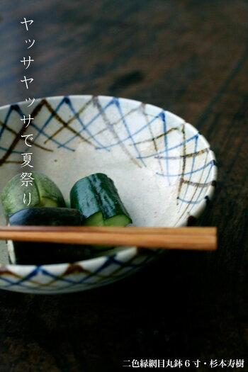 二色縁網目丸鉢6寸・杉本寿樹