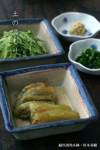伊賀焼:縁呉須角小鉢・杉本寿樹《小鉢・10.0cm》