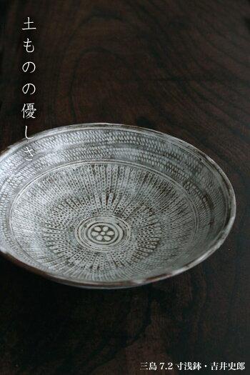三島7.2寸浅鉢・吉井史郎《大鉢・中皿・22.0cm》
