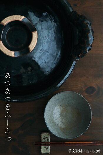 草文取鉢・吉井史郎