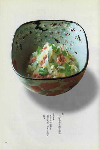 仁阿弥道八・雲錦文様鉢