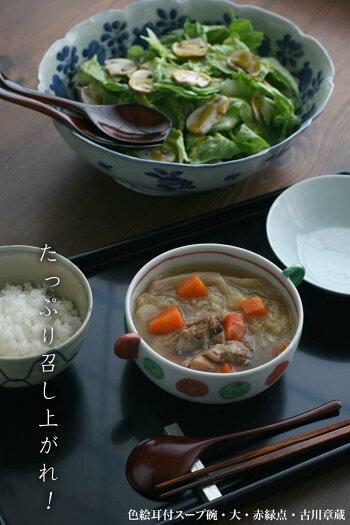 シチューであったか!色絵耳付スープ碗・大(赤緑点)・古川章蔵