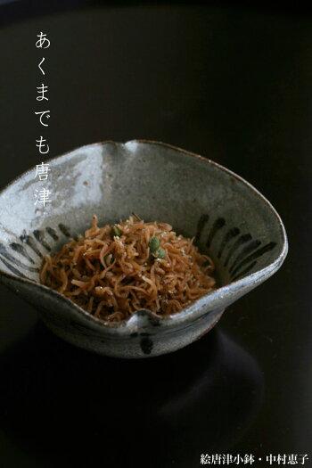 唐津焼・絵唐津小鉢・中村恵子