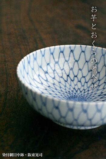染付網目中鉢・阪東晃司《小鉢・13.7cm》