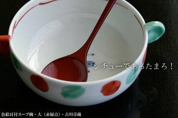 色絵耳付スープ碗・大・赤緑点・古川章蔵《小鉢・13.0cm》
