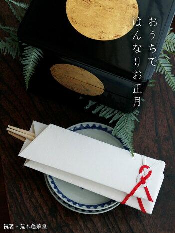 お正月の祝いの膳に・・・祝箸・荒木蓬莱堂