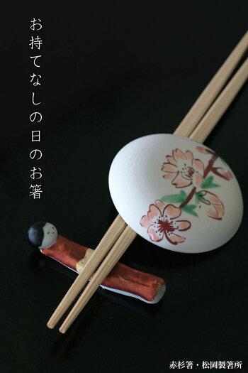 利休箸赤杉箸・松岡製箸所