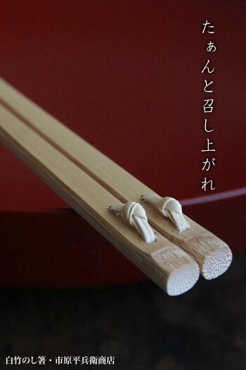 白竹のし箸・市原平兵衛商店《お箸》