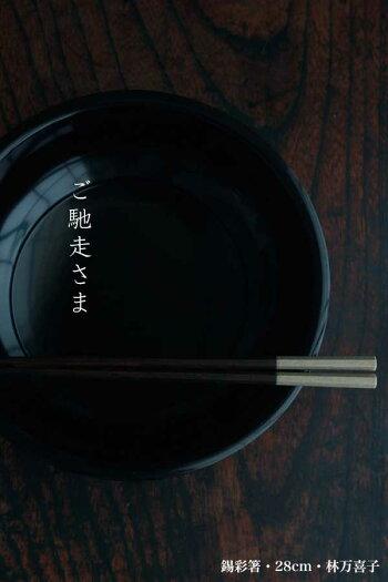 錫彩箸・林万喜子