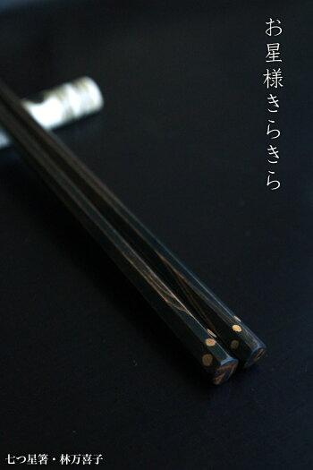 漆器:七つ星箸・23cm・林万喜子《お箸》