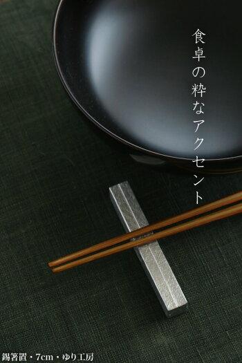 錫箸置(7cm)・ゆり工房