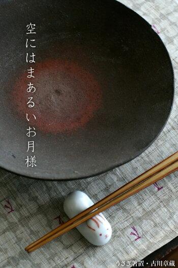 うさぎ箸置・古川章蔵《箸置き》