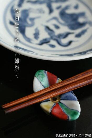 【マイ箸!】にちにち箸・奥田志郎