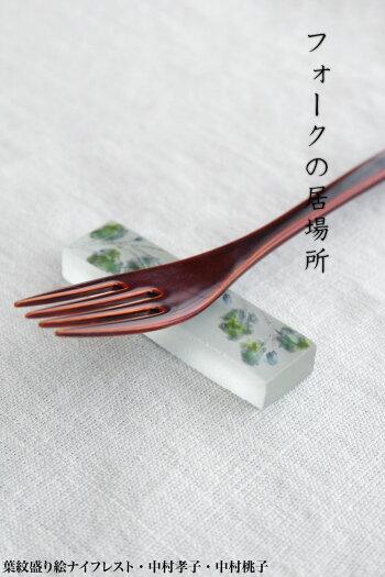 葉紋盛り絵ナイフレスト・d.Tam