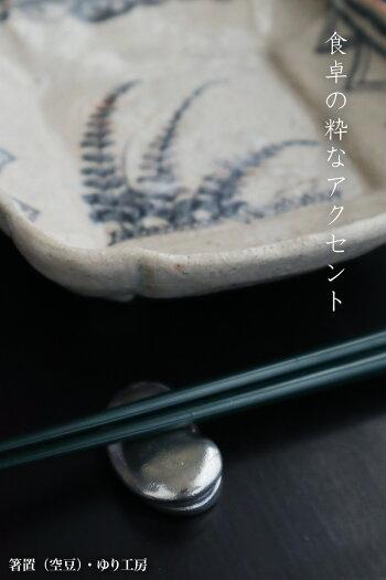 錫器:錫箸置・空豆・ゆり工房《箸置き》