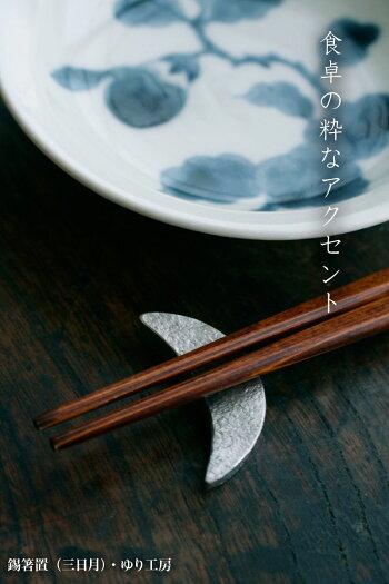 錫箸置(三日月)・ゆり工房