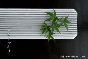 白透ストライプ横長皿・d.Tam