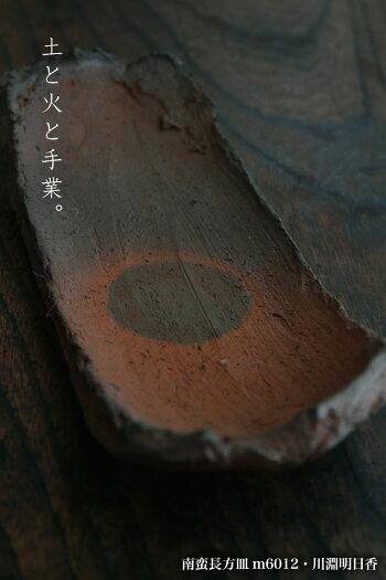 焼き締め:南蛮長方皿・川淵明日香