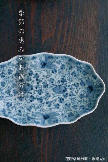 花唐草舟形皿・阪東晃司