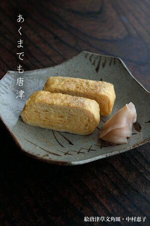 絵唐津草文角皿・中村恵子