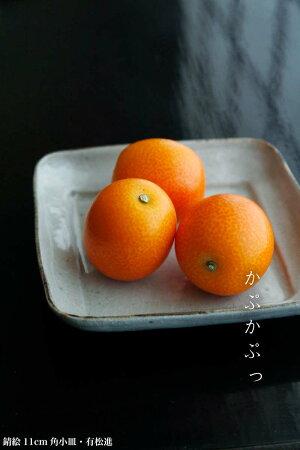 錆絵11cm角小皿・有松進