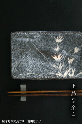 志野焼:鼠志野草文長方皿・瀧川恵美子《中皿・19.6cm》