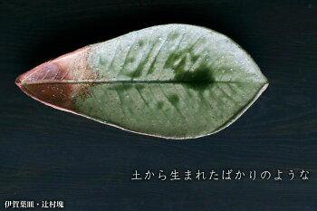 伊賀焼:伊賀葉皿・辻村塊《中皿・36.3cm》