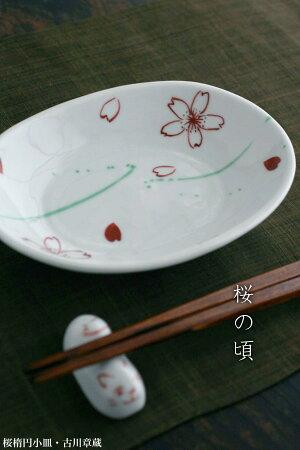 桜はらはら・・・・桜楕円小皿・古川章蔵