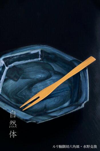 ルリ釉隅切六角皿・水野克俊《小皿・16.3cm》