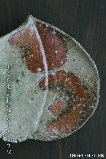 信楽焼:信楽向付・桃・辻村塊《中皿・17.0cm》