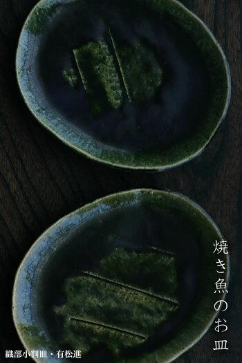 織部焼・総織部:織部小判皿・有松進《中皿・20.5cm》