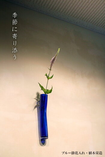 ブルー掛花入れ・植木栄造《花器・花入れ》