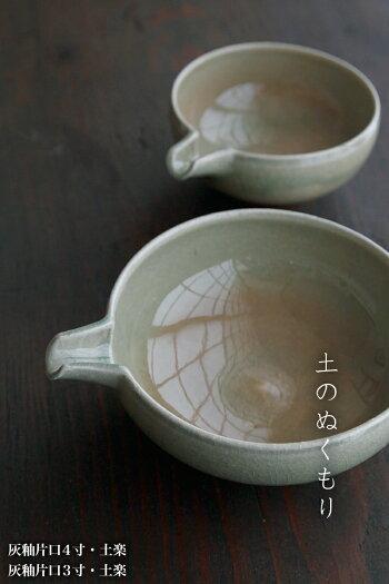 灰釉片口・土楽