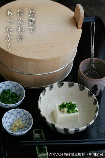 六寸八分角付湯豆腐桶・中川清司《豆腐桶》