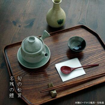 灰釉ビードロ土瓶蒸・有松進《土瓶蒸:200ml》