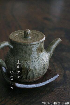 青唐津くし目注器長森慶:和食器の愉しみ工芸店ようび