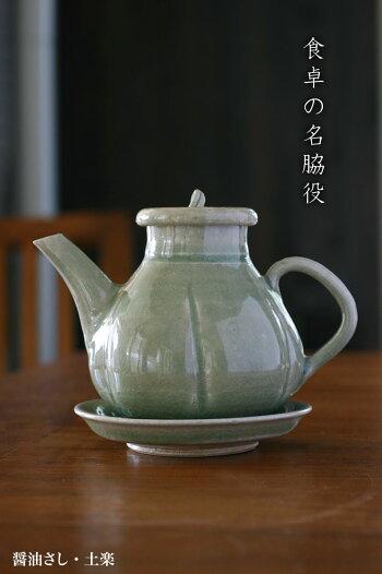 伊賀焼:醤油さし・土楽《注器・200ml》