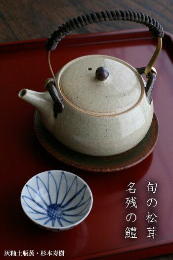 土瓶蒸し!毎年恒例です!灰釉土瓶蒸・杉本寿樹