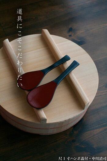 道具にこそこだわりたい!尺1寸ハンポ蓋付・中川清司